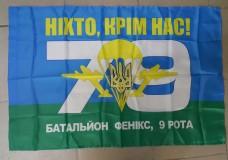 Флаг Батальйон Фенікс 9 рота 90х60см