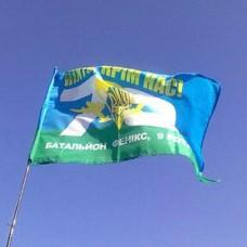 Купить Прапор 79 ОАЕМБр Батальйон Фенікс з вказаним підрозділом на замовлення в интернет-магазине Каптерка в Киеве и Украине