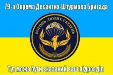 Прапор Батальйон Фенікс із зазначенням вашого підрозділу роти, батареї, взводу Укр.