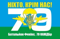 Прапор Батальйон Фенікс 79 ОАЕМБр