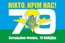 Купить Флаг на антенну Батальйон Фенікс 79 ОАЕМБр  в интернет-магазине Каптерка в Киеве и Украине