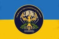 Флаг Гаубично-Артилерійська Батарея 3 батальйон 79 бригада ВДВ