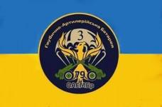 Купить Флаг Гаубично-Артилерійська Батарея 3 батальйон 79 бригада ВДВ в интернет-магазине Каптерка в Киеве и Украине