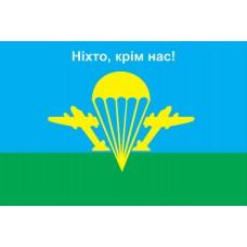 Прапор ВДВ Ніхто, крім нас! Емблема без тризуба