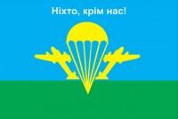 Флаг ВДВ Ніхто, крім нас! Емблема без тризуба