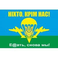 Прапор ВДВ Е@ать, снова мы!