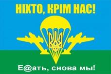 Купить Прапор ВДВ Е@ать, снова мы! в интернет-магазине Каптерка в Киеве и Украине