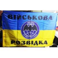 Флаг Військова Розвідка Україна