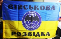 Прапор Військова Розвідка Україна