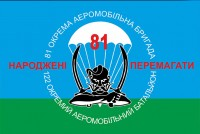 Прапор 122 ОКРЕМИЙ АЕРОМОБІЛЬНИЙ БАТАЛЬЙОН