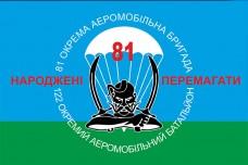 Флаг 122 ОКРЕМИЙ АЕРОМОБІЛЬНИЙ БАТАЛЬЙОН