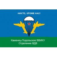 Флаг Каменец-Подольское ВВИКУ Отделение ВДВ