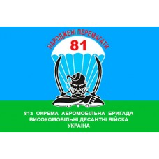 "Флаг 81 отдельная аеромобильная бригада с шевроном ""Народжені Перемагати"""