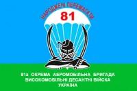 Прапор 81 ОАеМБр ВДВ Народжені Перемагати