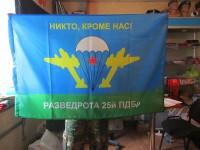 Флаг Разведрота 25й ПДБр