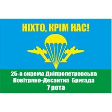 Флаг 25 бригада с указанием подразделения