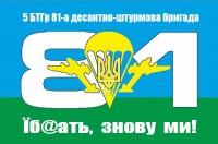 Автомобільний прапорець Їб@ать, знову ми! Флаг 5 БТГР 81 бригада ВДВ