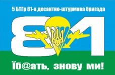Їб@ать, знову ми! Флаг 5 БТГР 81 бригада ВДВ Украины