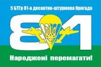 Флаг 5 БТГР 81 бригады ВДВ Украины c девизом Народжені Перемагати