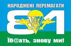 Їб@ать, знову ми! Флаг 81 бригада ВДВ