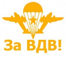 Наклейка За ВДВ! желтая