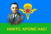 МАРГЕЛОВ ФЛАГ ВДВ - Никто, кроме нас!