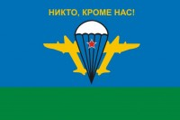 Флаг ВДВ с девизом Никто кроме нас