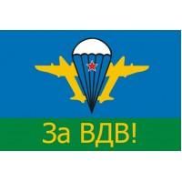 Флаг За ВДВ!