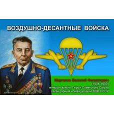 Флаг Воздушно-Десантные Войска Маргелов