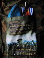 Пакет для подарка десантнику