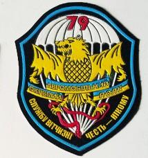 Шеврон 79 окремий аеромобільний полк