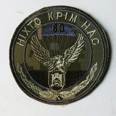 Купить Шеврон 80 бригада ВДВ в интернет-магазине Каптерка в Киеве и Украине