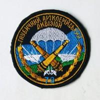 Шеврон гаубичная батарея 79 бригада ВДВ