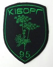 Шеврон Кіборг 95