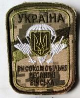 Шеврон ВДВ Украина