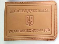 Купить Обкладинка Учасник Бойових Дій в интернет-магазине Каптерка в Киеве и Украине