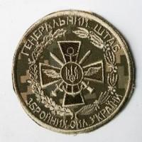 Шеврон Генеральній штаб Збройних Сил України