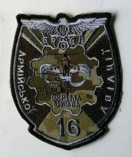 Шеврон 16 окрема бригада армійської авіації