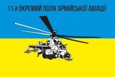 Флаг 11 окремий полк армійської авіації
