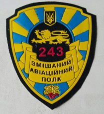 Шеврон 243 авиаполк ВВС Украины