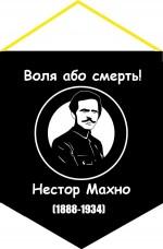 Вимпел Нестор Махно Воля або Смерть