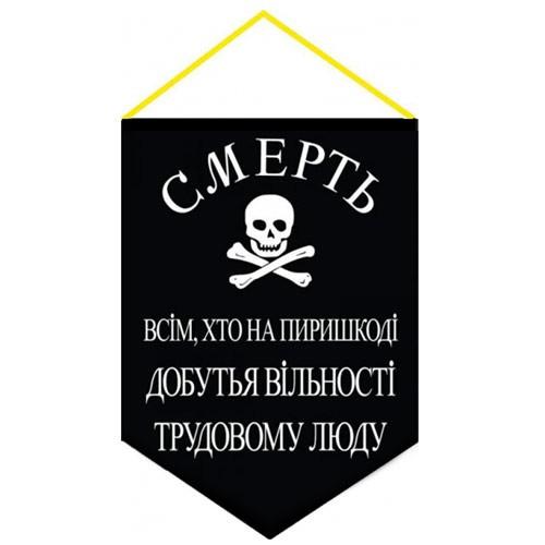 375c388c7722 Вымпел с девизом Махно. Купить Вымпел с девизом Махно в интернет-магазине  Каптерка в Киеве и Украине