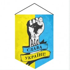Купить Вымпел Слава Українi в интернет-магазине Каптерка в Киеве и Украине