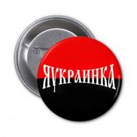 Значок Я Украинка