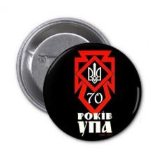 Купить Значок 70 років УПА  в интернет-магазине Каптерка в Киеве и Украине
