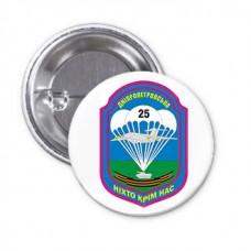 Купить 25 бригада ВДВ значок круглый в интернет-магазине Каптерка в Киеве и Украине