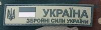 Нашивка гумова ЗСУ (Збройні сили України)