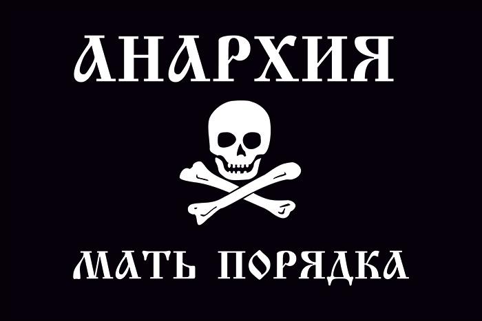 f91116431f44 Флаг Анархия Мать Порядка купить