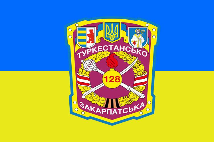 128 бригада флаг купить