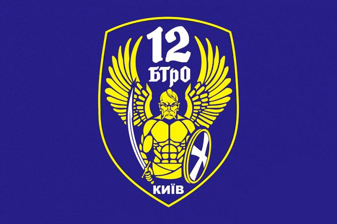 Флаг 12 БТРО Киев